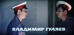 http://www.leonid-bykov.ru/images/forum/gulyaev-br1_small.jpg