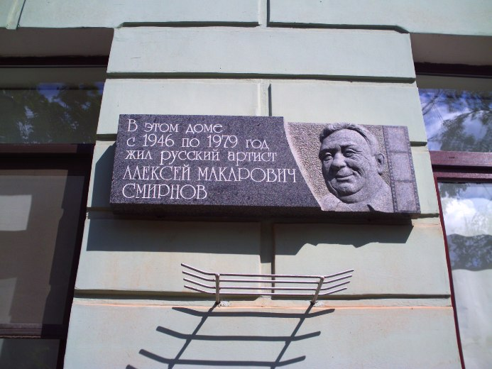 http://www.leonid-bykov.ru/images/forum/memorial-plaque.jpg